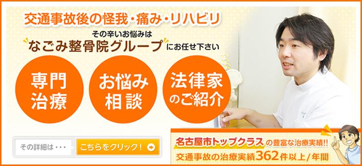 名古屋市の交通事故専門サイト