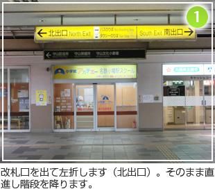 名鉄瀬戸線小幡駅から小幡院への行き方1