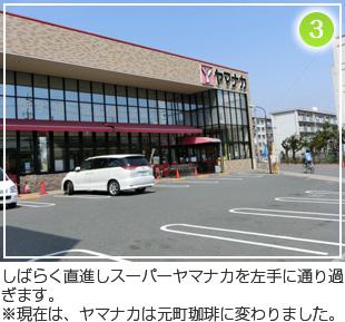 名鉄瀬戸線小幡駅から小幡院への行き方3