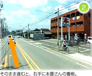 大森・喜多山方面から小幡院への行き方2
