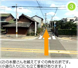 大森・喜多山方面から小幡院への行き方3