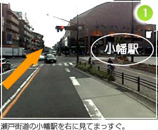 瀬戸街道・小幡駅方面から小幡院への行き方1
