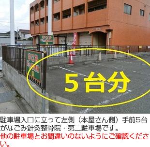 第二駐車場への行き方4