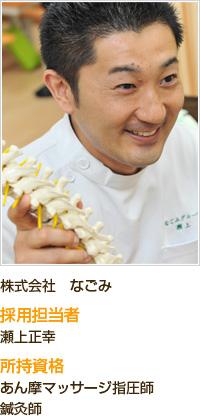 代表取締役社長 宮原雅彦