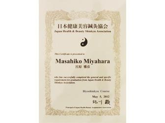 日本健康美容鍼灸協会