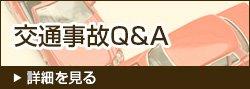交通事故Q&A