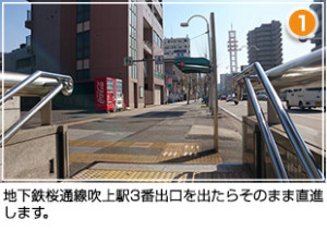 fukiue_annai01