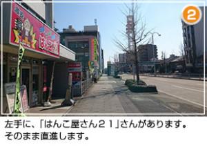 fukiue_annai02