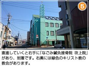 fukiue_annai05