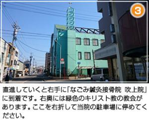 fukiue_annai08