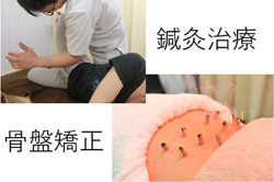 骨盤矯正や鍼灸治療
