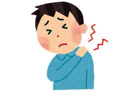 首・肩・背中の痛み