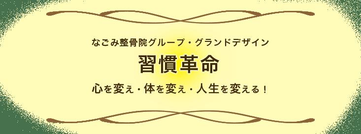 なごみ整骨院グループ・グランドデザイン 習慣革命 心を変え・体を変え・人生を変える!
