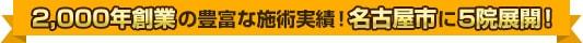 2,000年創業の豊富な施術実績!名古屋市に5院展開!