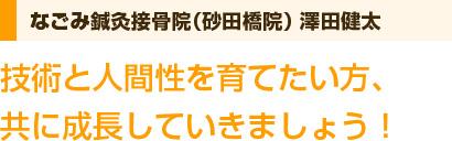 なごみ鍼灸接骨院(砂田橋院) 澤田健太