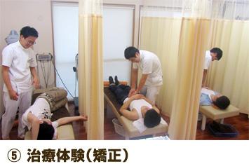 ⑤ 治療体験(矯正)