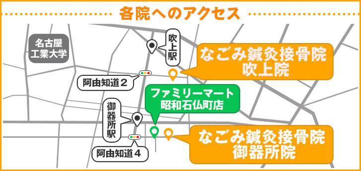 名古屋市昭和区周辺のなごみ整骨院・接骨院グループ院map