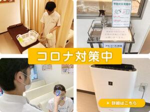 名古屋市昭和区曙のなごみ鍼灸接骨院吹上院のコロナ対策