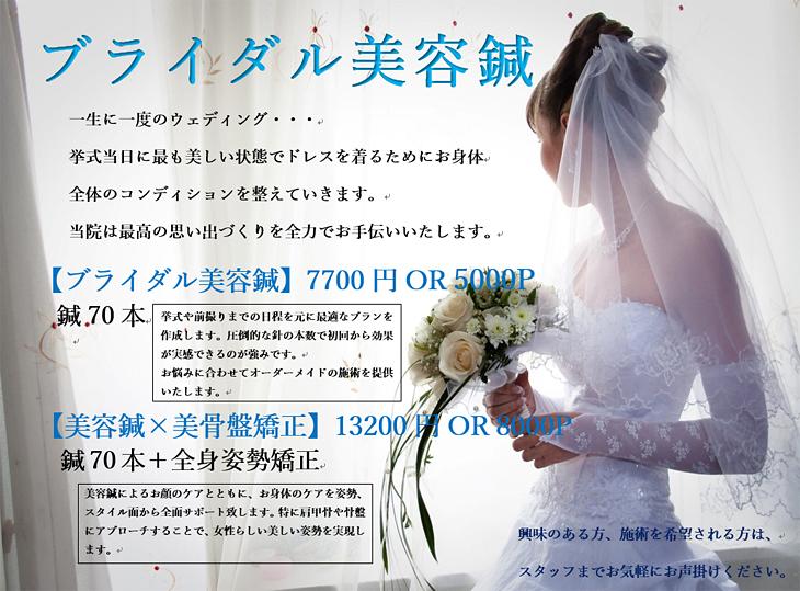 bridal_biyoshin